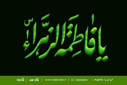 ویژه برنامههای رادیو ایران در ایام شهادت حضرت زهرا (س)