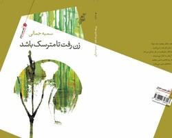 اولین کتاب سمیه جمالی منتشر شد
