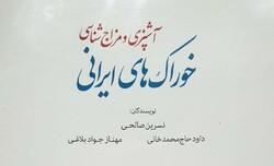 مزاجشناسی خوراک ایرانی منتشر شد
