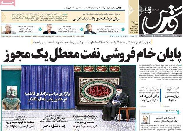 روزنامههای صبح شنبه ۲۷ دی ۹۹