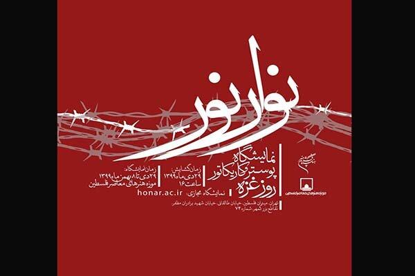 """متحف الفن المعاصر لفلسطين يستضيف """" شریط النور"""""""