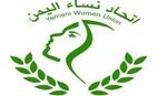 اتحاد نساء اليمن يدين تصنيف أنصار الله 'منظمة إرهابية'