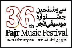 برنامههای بخش پژوهش سی و ششمین جشنواره موسیقی فجر منتشر شد
