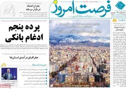 روزنامههای اقتصادی دوشنبه ۲۹ دی ۹۹