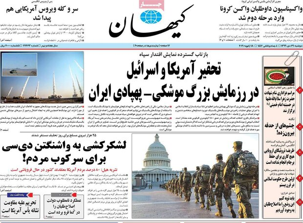 روزنامههای صبح دوشنبه ۲۹ دی ۹۹