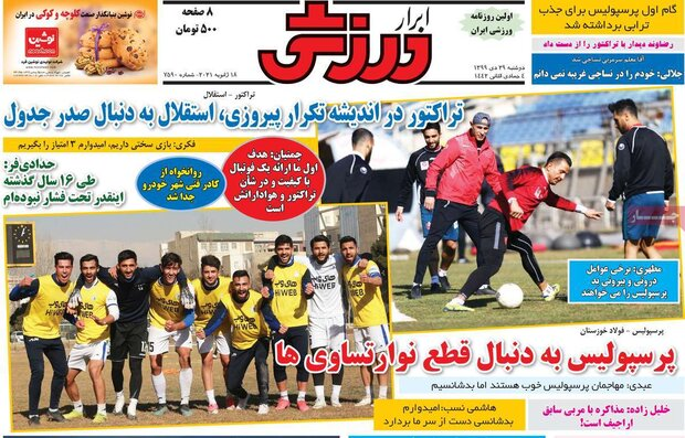 روزنامههای ورزشی دوشنبه ۲۹ دی ۹۹