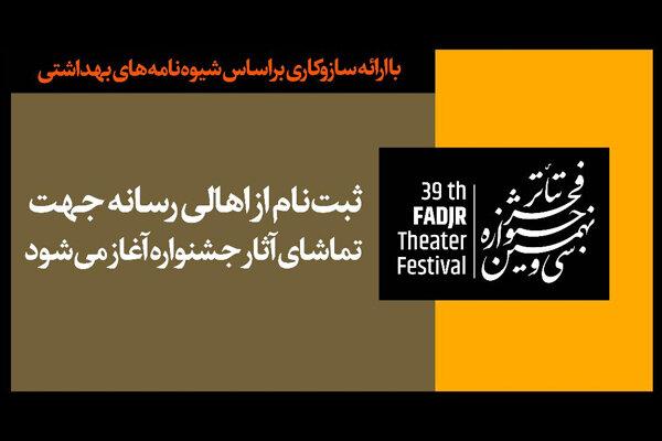 آغاز ثبتنام از اهالی رسانه جهت تماشای آثار جشنواره تئاتر فجر