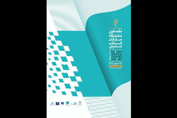 مؤسسه بینالمللی الهدی در نمایشگاه مجازی کتاب تهران حضور دارد