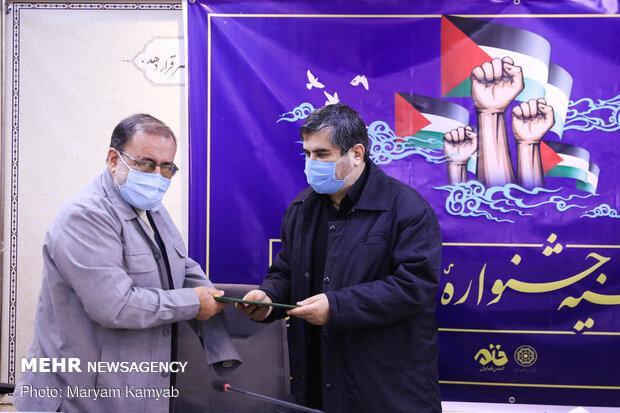 آختتامیه جشنواره داخلی فلسطین
