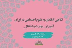 کتاب «نگاهی انتقادی به علوم اجتماعی در ایران» منتشر شد