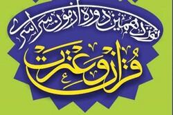 اصفهان بیشترین استقبال را از آزمون سراسری قرآن داشته است