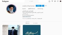 اعادة افتتاح الموقع الاعلامي لقائد الثورة بالصفحة العربیة على الإنستغرام