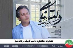 نقد و بررسی قطعه «دلتنگی» در «کافه هنر» رادیو ایران