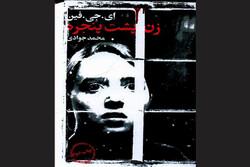 «زن پشت پنجره» به چاپ دوم رسید