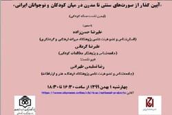 آئین گذار از صورتهای سنتی تا مدرن در کودکان ایرانی بررسی میشود
