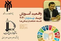 کتاب واقعیتِ آموزش در سند توسعه پایدار ۲۰۳۰ بهزودی منتشر میشود