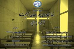 برگزاری وبینار «خداناباوری در جهان مسیحیت؛ چیستی و چرایی»