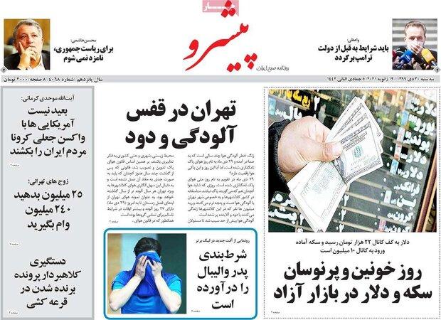 روزنامههای صبح سهشنبه ۳۰ دی ۹۹