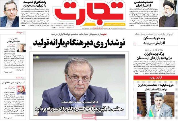 روزنامههای اقتصادی سهشنبه ۳۰ دی ۹۹