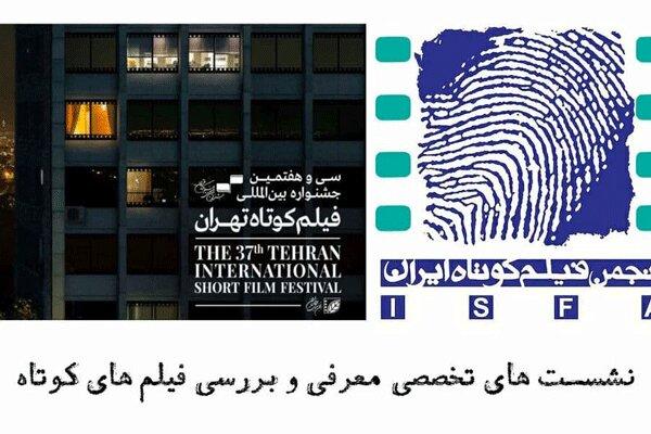 ایسفا نشستهای جشنواره فیلم کوتاه تهران را برگزار میکند