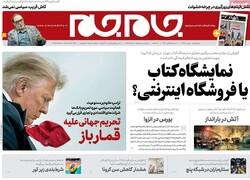 روزنامههای صبح چهارشنبه ۱ بهمن ۹۹