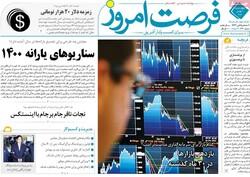 روزنامههای اقتصادی چهارشنبه ۱ بهمن ۹۹
