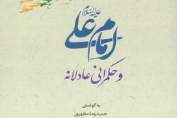 کتاب «امام علی (ع) و حکمرانی عادلانه» منتشر شد