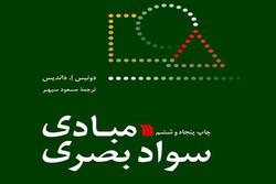 «مبادی سواد بصری» به چاپ پنجاهوششم رسید