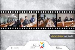 ابرایران؛ پروژه مشترک دولت و بخش خصوصی در توسعه شبکه ملی اطلاعات