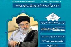 بزرگداشت مقام علمی و فرهنگی سید هادی خسروشاهی برگزار میشود