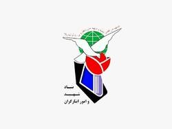برگزاری کمیسیون پزشکی بنیاد شهید و امور ایثارگران در یزد و همدان