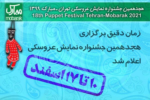 اعلام زمان دقیق برگزاری هجدهمین جشنواره نمایش عروسکی