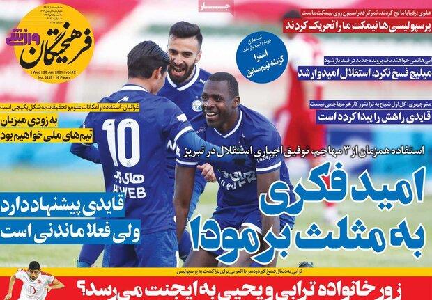 روزنامههای ورزشی چهارشنبه ۱ بهمن ۹۹
