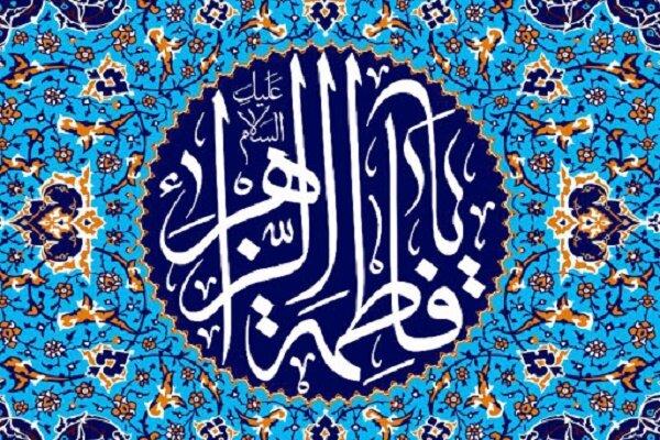 جس سے فاطمہ (س)راضی ہوں اس سے اللہ تعالی راضي ہوتا ہے