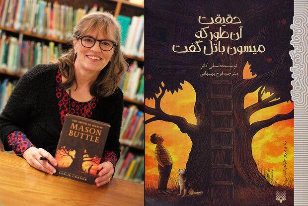 دومین ترجمه رمان موفق لسلی کانر برای نوجوانان چاپ شد