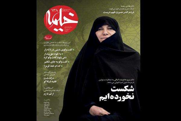 خیمه منتشر شد/ گفتوگوی ویژه با مریم حاج عبدالباقی