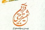 کتاب «تفسیر تربیتی قرآن؛ چیستی و مؤلفههای آن» منتشر شد