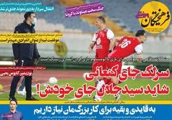 روزنامههای ورزشی پنجشنبه ۲ بهمن ۹۹