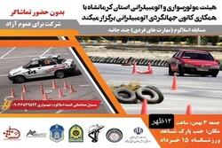 برگزاری مسابقه اسلالوم چندجانبه در کرمانشاه