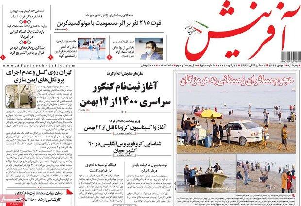 روزنامههای صبح پنجشنبه ۲ بهمن ۹۹