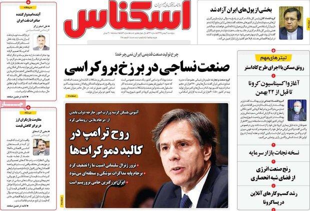 روزنامههای اقتصادی پنجشنبه ۲ بهمن ۹۹