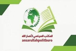 المكتب السياسي لأنصار الله يدعو للمشاركة في مسيرة نصرة فلسطين
