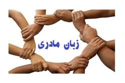لزوم حفظ فرهنگ و زبان مادری/ زبان هویت یک ملت است