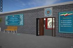 نمایش تابلوهای قرآنی در نمایشگاه مجازی «پنجرهای به سوی ایران»