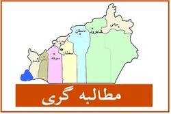 فقر مطالبه مانع توسعه اقتصادی استان سمنان/ فرصتها هدر میروند