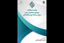 انتشار کتاب چکیده مقالات همایش سواد رسانهای و اطلاعاتی
