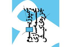 آثار ششمین سمپوزیوم مجسمهسازی کیش داوری شدند