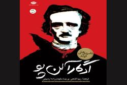 «داستانهای کوتاه ادگار آلن پو» به چاپ ششم رسید