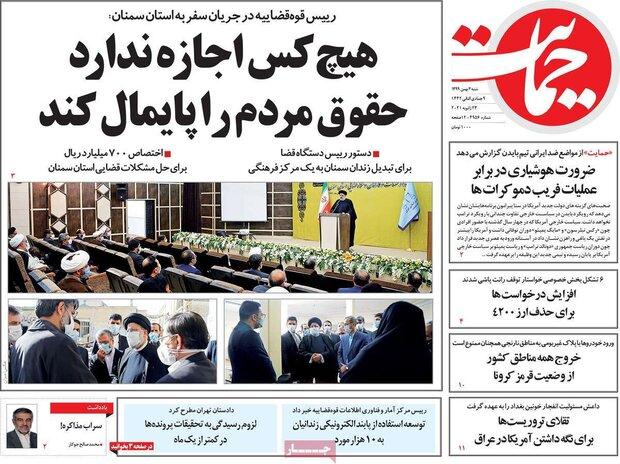 روزنامههای صبح شنبه ۴ بهمن ۹۹