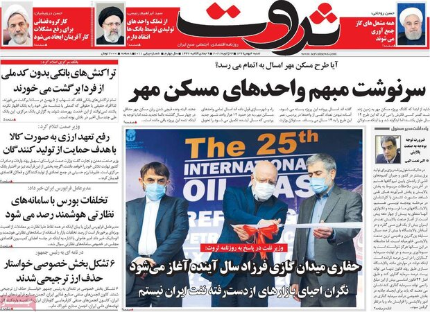 روزنامههای اقتصادی شنبه ۴ بهمن ۹۹